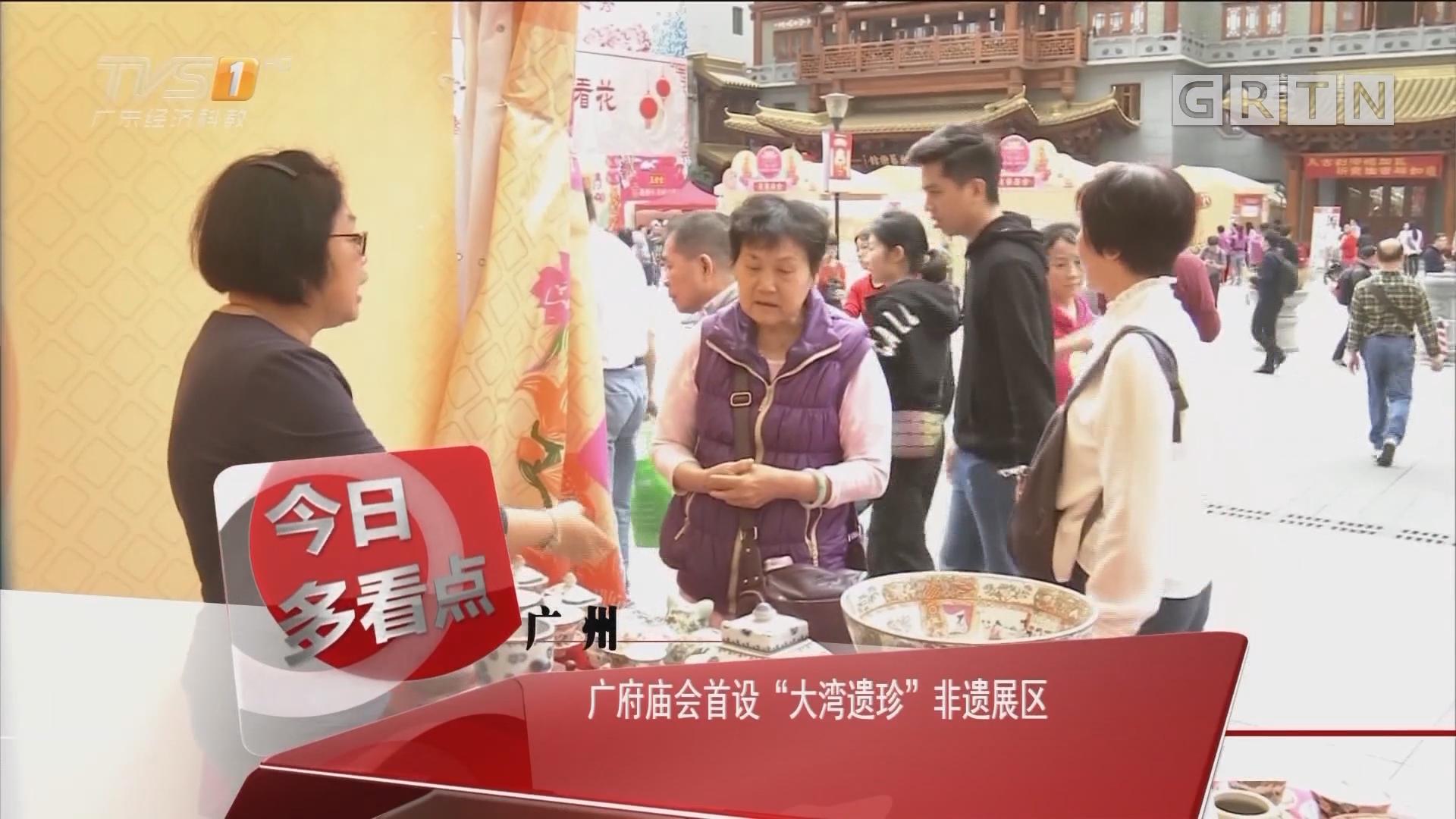 """广州:广府庙会首设""""大湾遗珍""""非遗展区"""