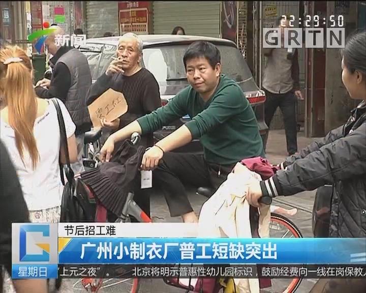 节后招工难:广州小制衣厂普工短缺突出