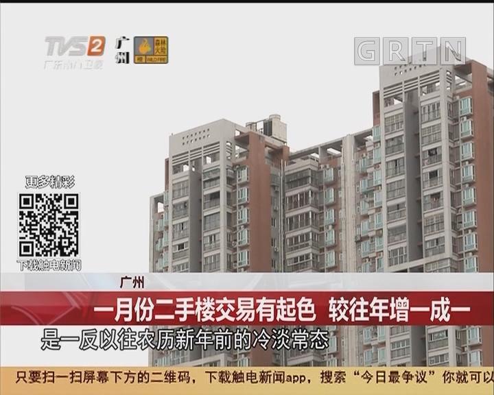 广州:一月份二手楼交易有起色 较往年增一成一