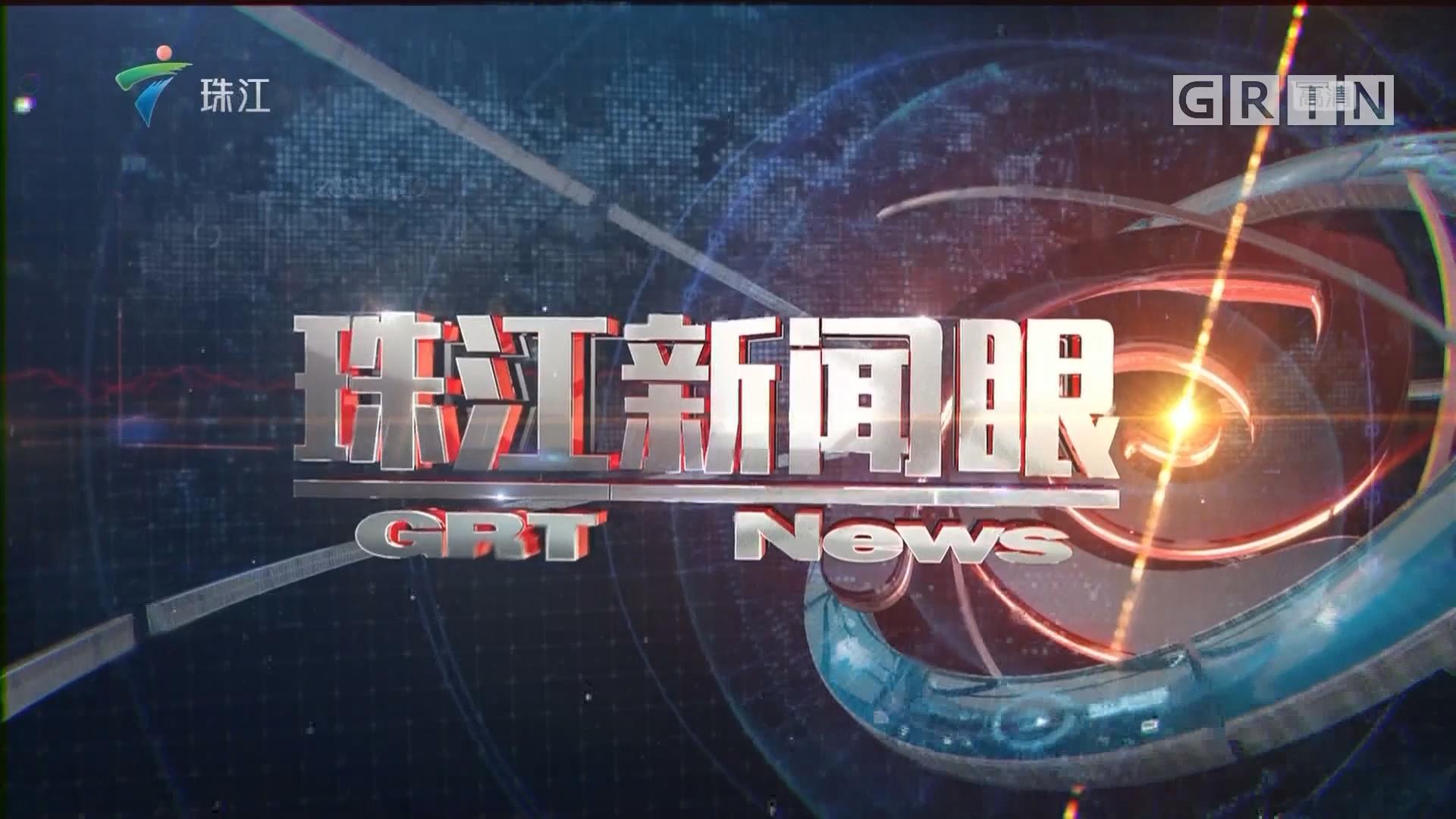 [HD][2019-02-02]珠江新闻眼:广州11花市开放 逛花街感受年味