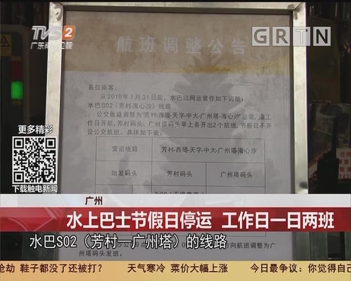 广州:水上巴士节假日停运 工作日一日两班