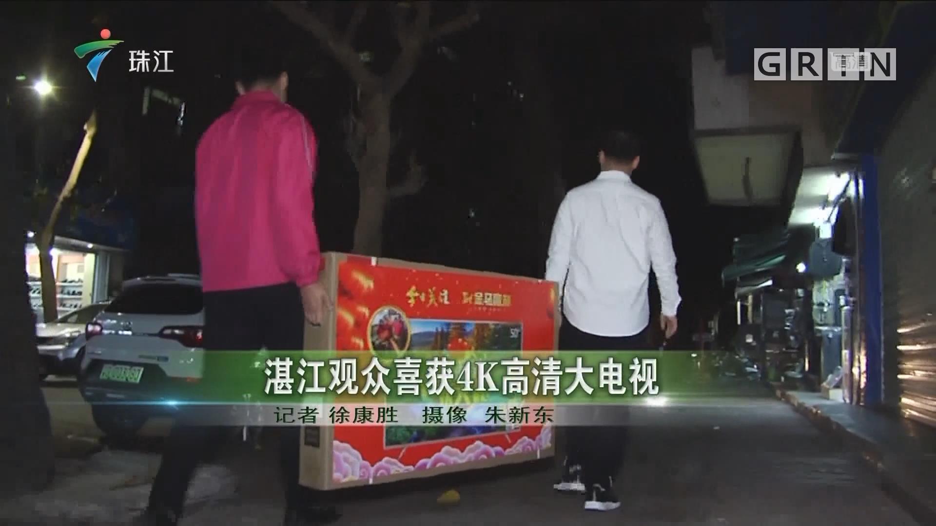 湛江观众喜获4K高清大电视