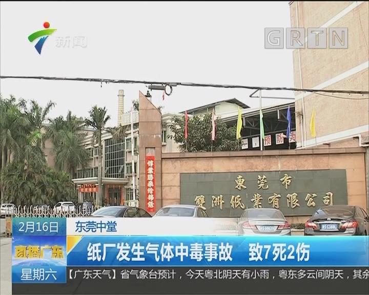 东莞中堂:纸厂发生气体中毒事故 致7死2伤