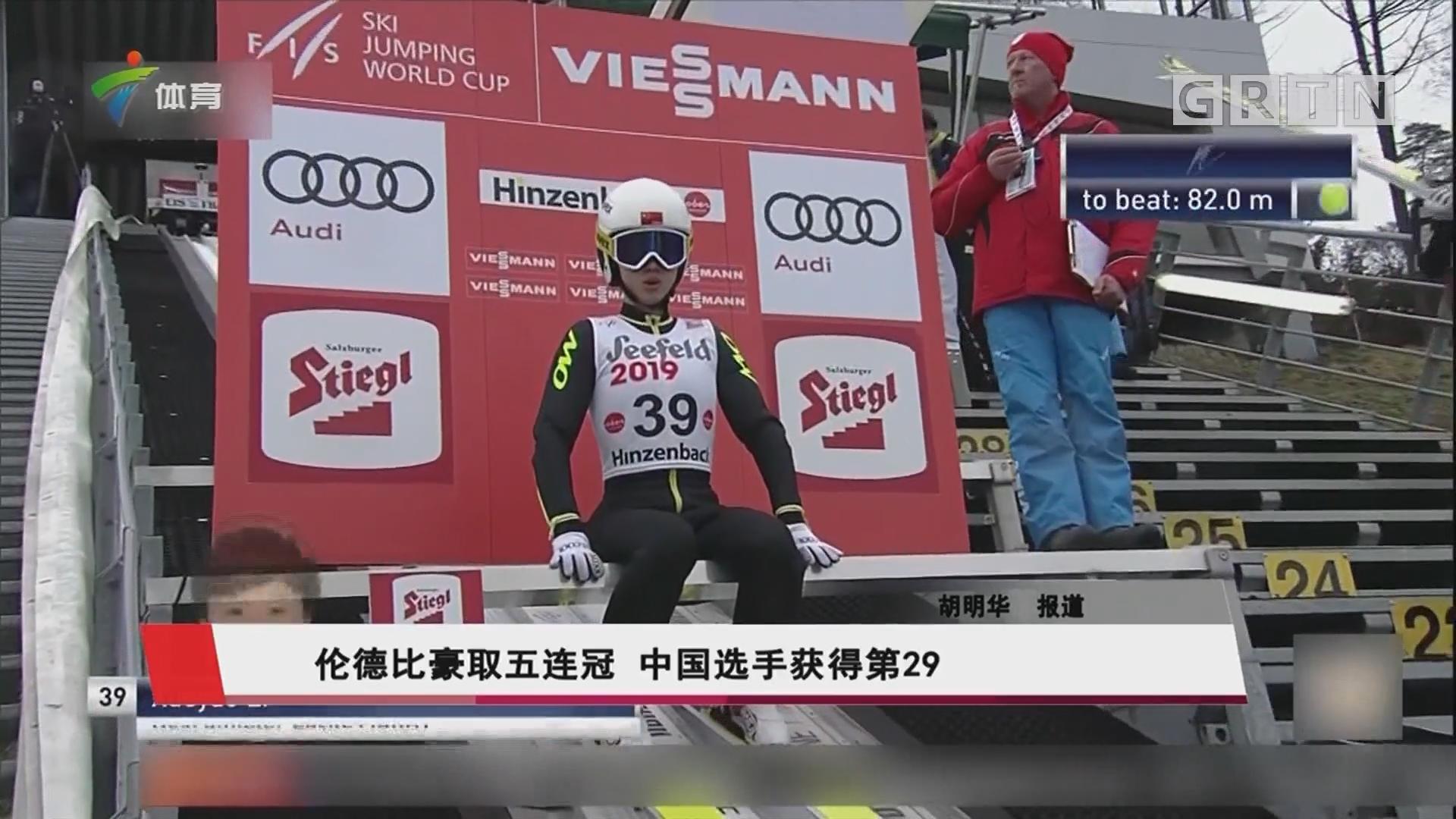 伦德比豪取五连冠 中国选手获得第29