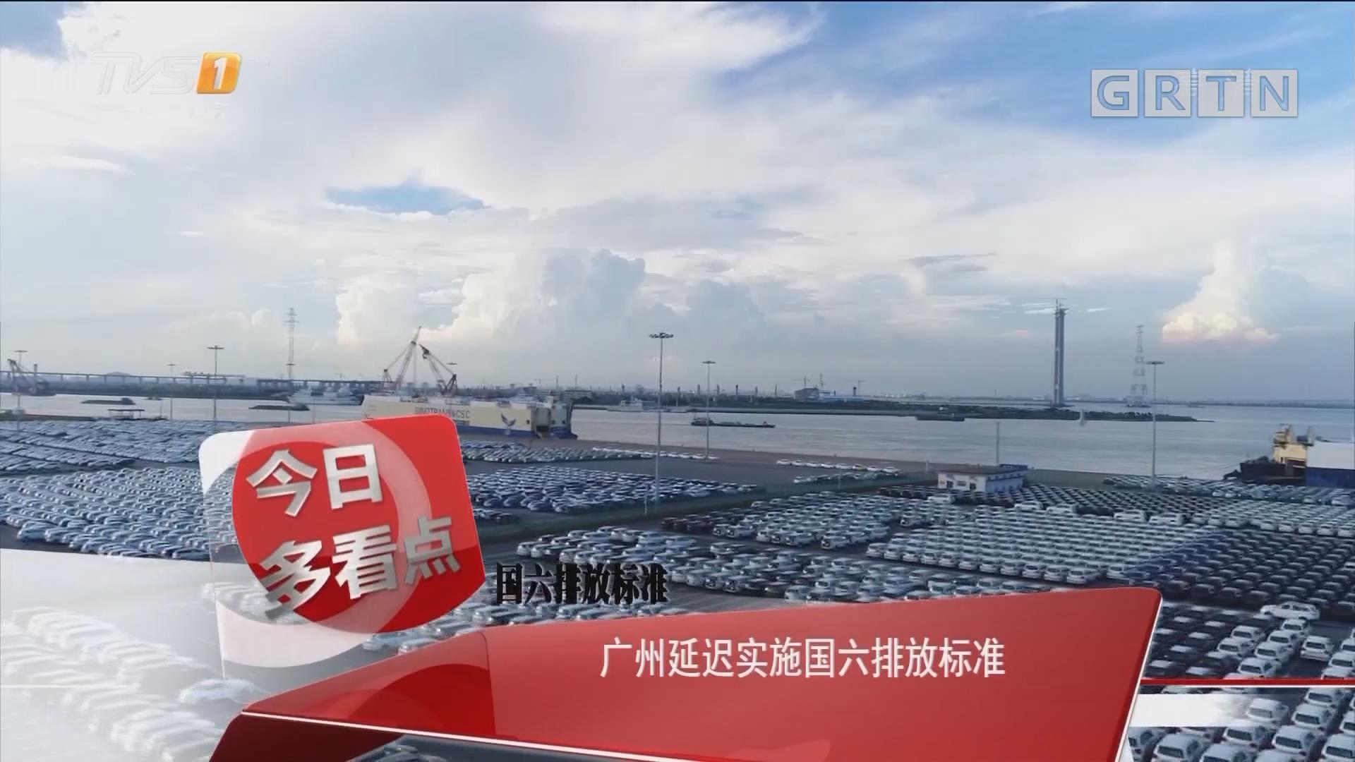 国六排放标准:广州延迟实施国六排放标准
