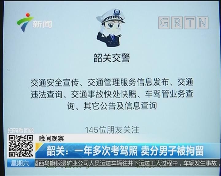 韶关:一年多次考驾照 卖分男子被拘留