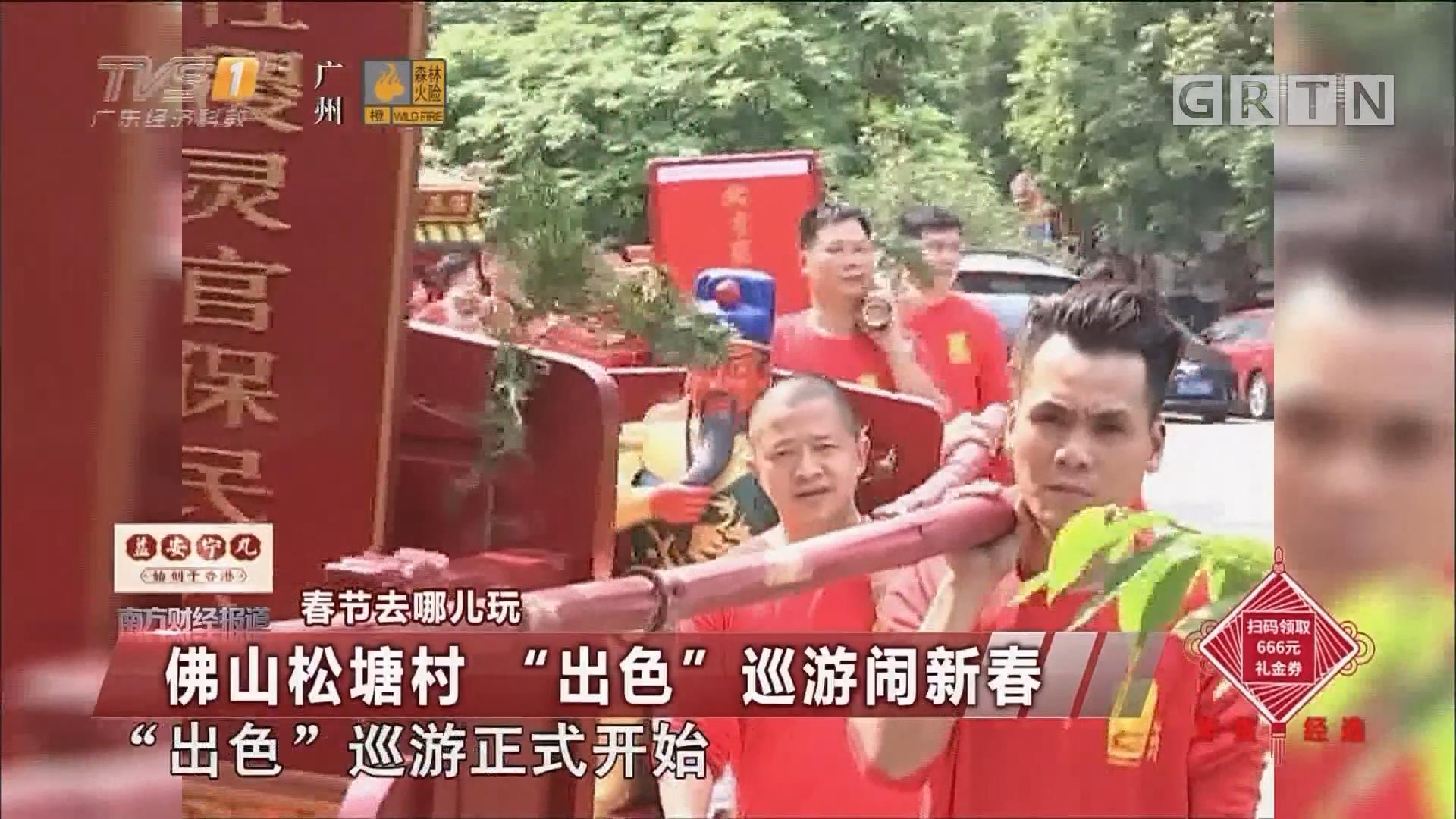 """春节去哪儿玩:佛山松塘村 """"出色""""巡游闹新春"""