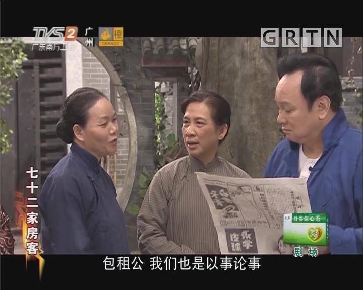 [2019-02-01]七十二家房客:国民好老公