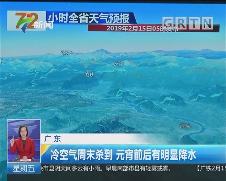 广东:冷空气周末杀到 元宵前后有明显降水