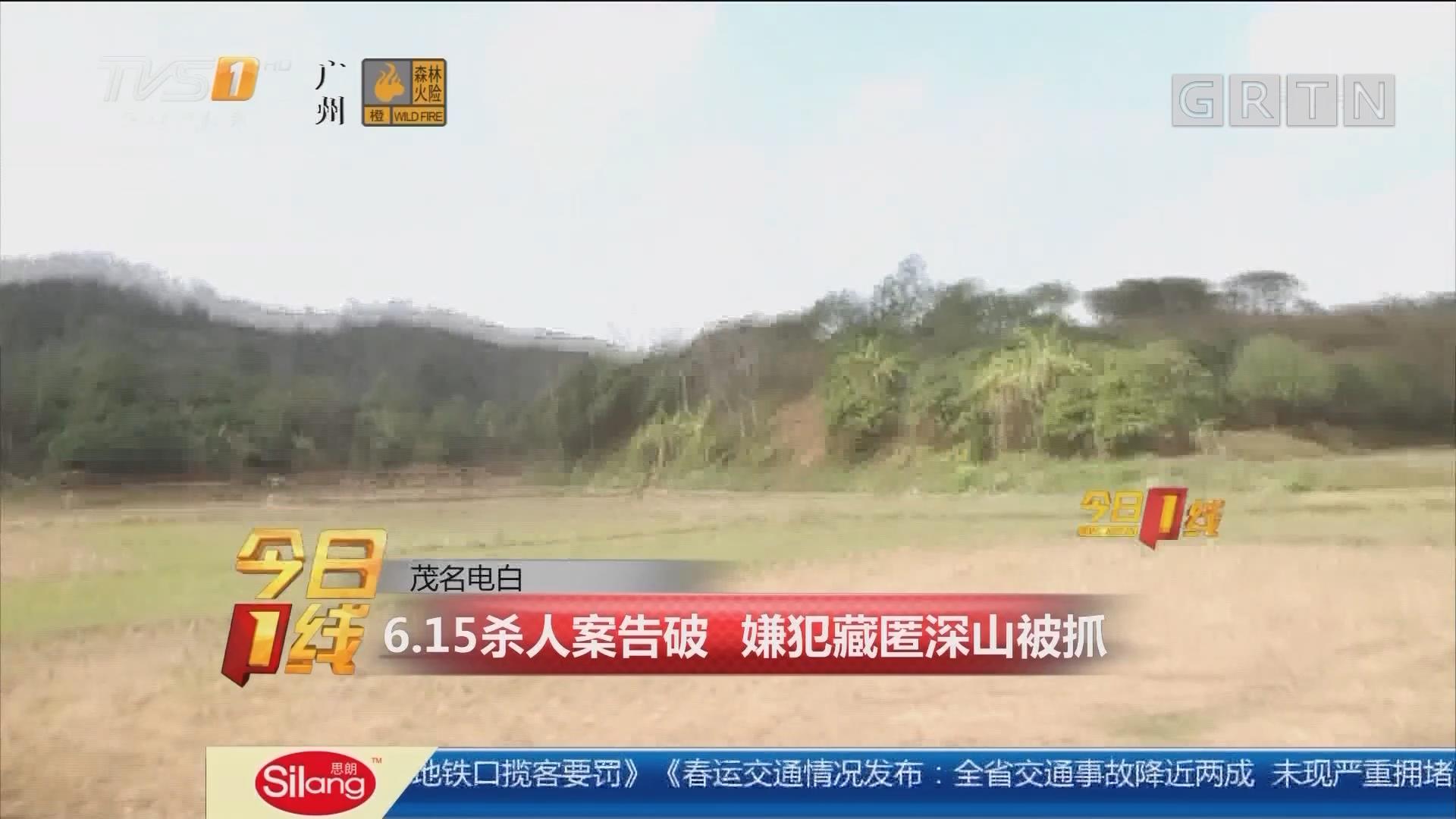 茂名电白:6.15杀人案告破 嫌犯藏匿深山被抓