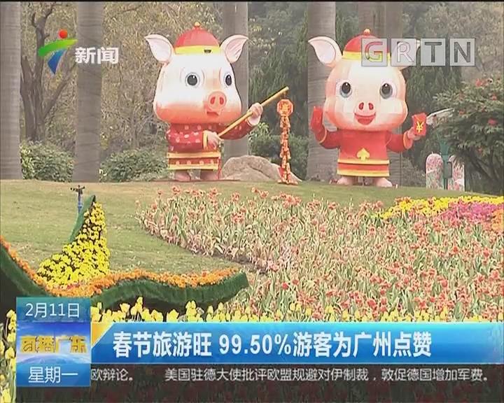 春节旅游旺 99.50%游客为广州点赞