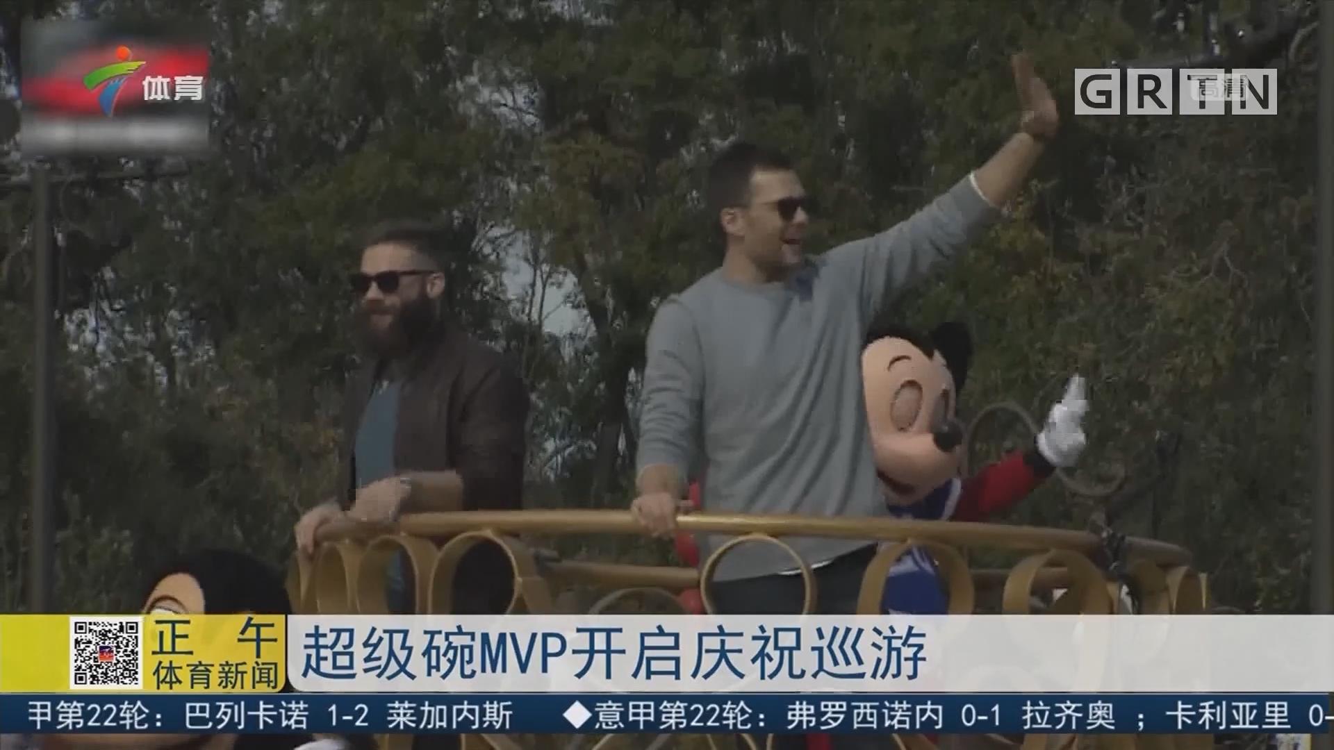 超级碗MVP开启庆祝巡游