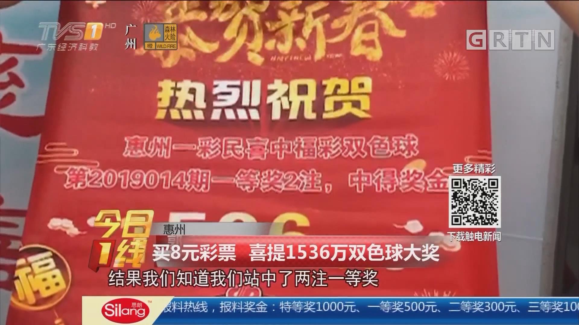 惠州:买8元彩票 喜提1536万双色球大奖