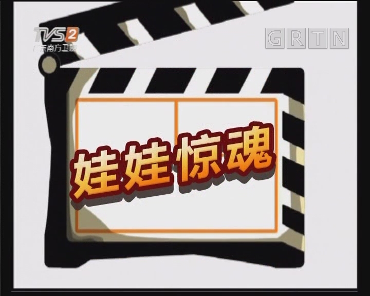 [2019-02-19]都市笑口组:娃娃惊魂