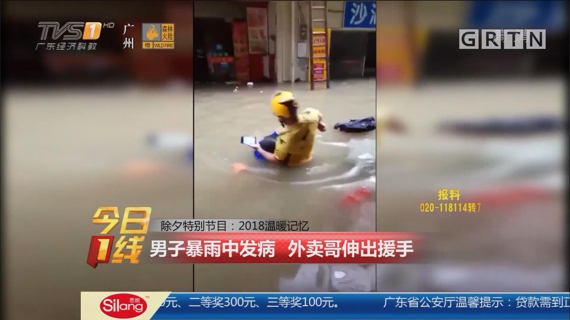 除夕特别节目:2018温暖记忆 男子暴雨中发病 外卖哥伸出援手