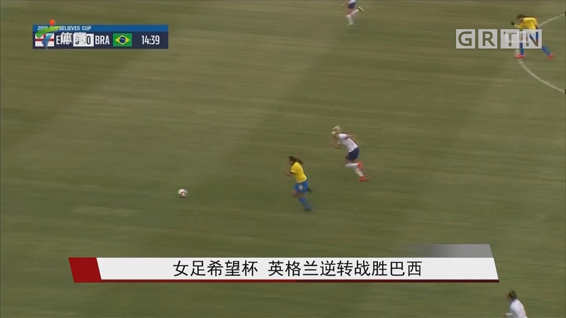 女足希望杯 英格兰逆转战胜巴西