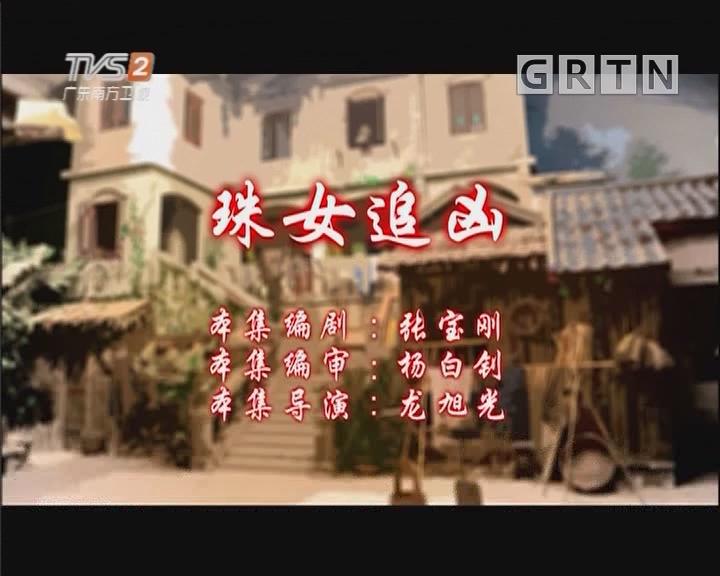 [2019-02-25]七十二家房客:珠女追凶