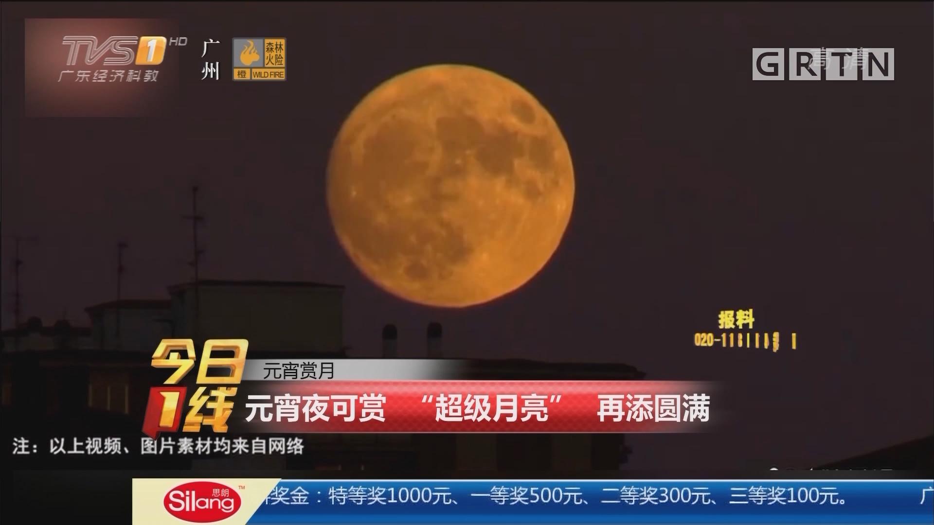 """元宵赏月:元宵夜可赏""""超级月亮"""" 再添圆满"""