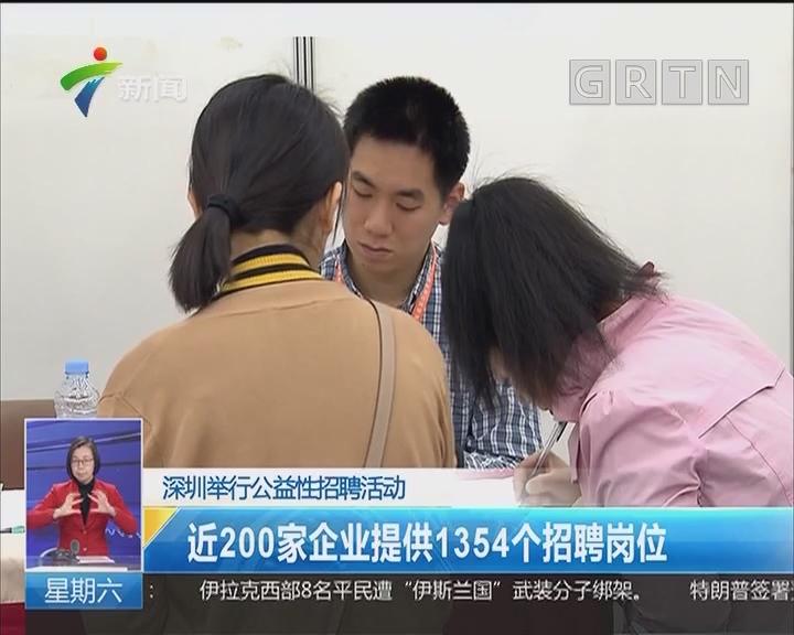 深圳举行公益性招聘活动:近200家企业提供1354个招聘岗位