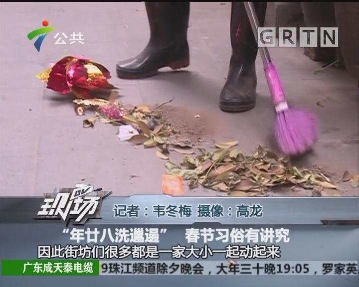 """""""年廿八洗邋遢"""" 春节习俗有讲究"""