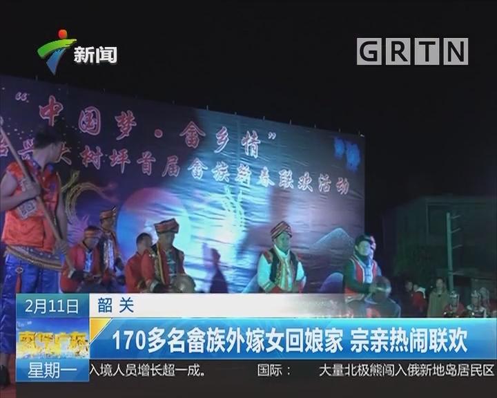 韶关:170多名畲族外嫁女回娘家 宗亲热闹联欢