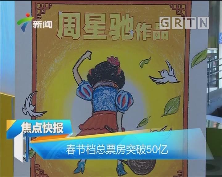 春节档总票房突破50亿