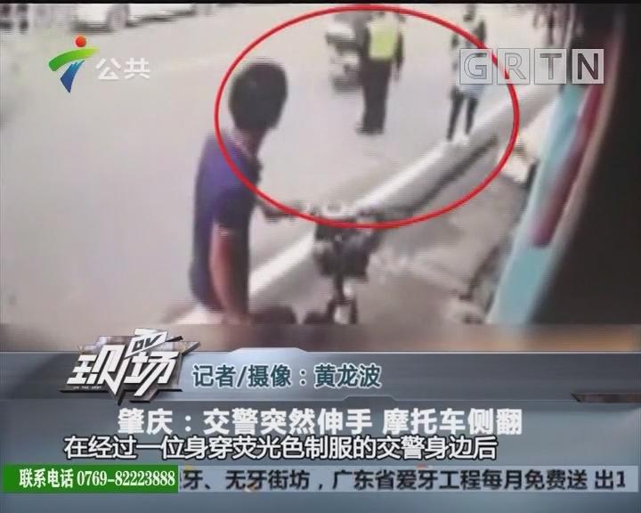 肇庆:交警突然伸手 摩托车侧翻