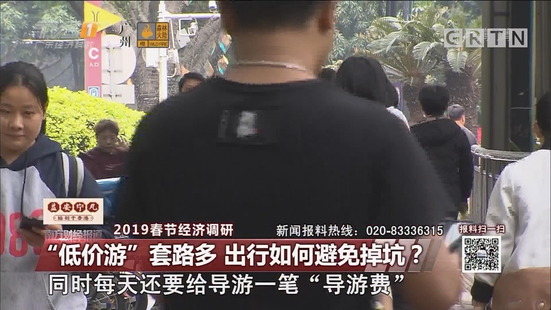 """2019春节经济调研:""""低价游""""套路多 出行如何避免掉坑?"""