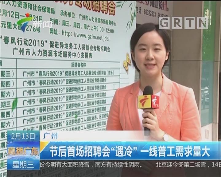 """广州:节后首场招聘会""""遇冷"""" 一线普工需求量大"""