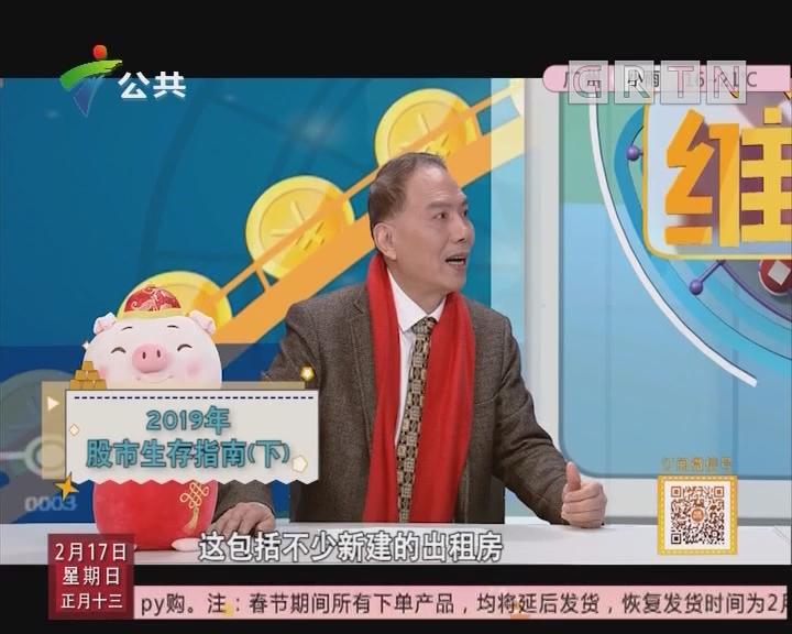 [2019-02-17]财富维他命:2019年股市生存指南(下)