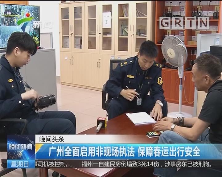 广州全面启用非现场执法 保障春运出行安全