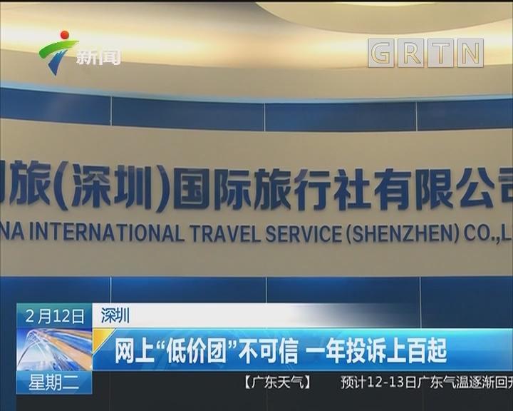 """深圳:出游遭遇""""野鸡旅行社"""" 港澳游货不对板"""