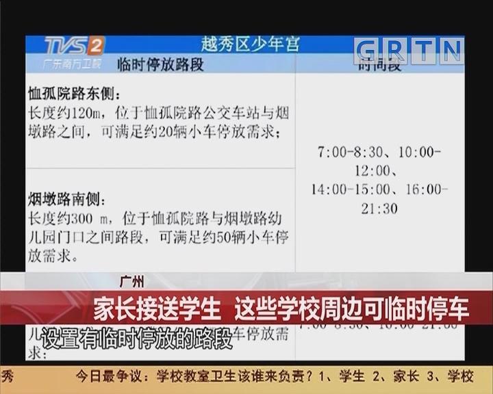 广州:家长接送学生 这些学校周边可临时停车