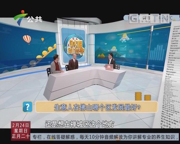 [2019-02-24]财富维他命:广佛地铁开通,你该怎么投资?(下)