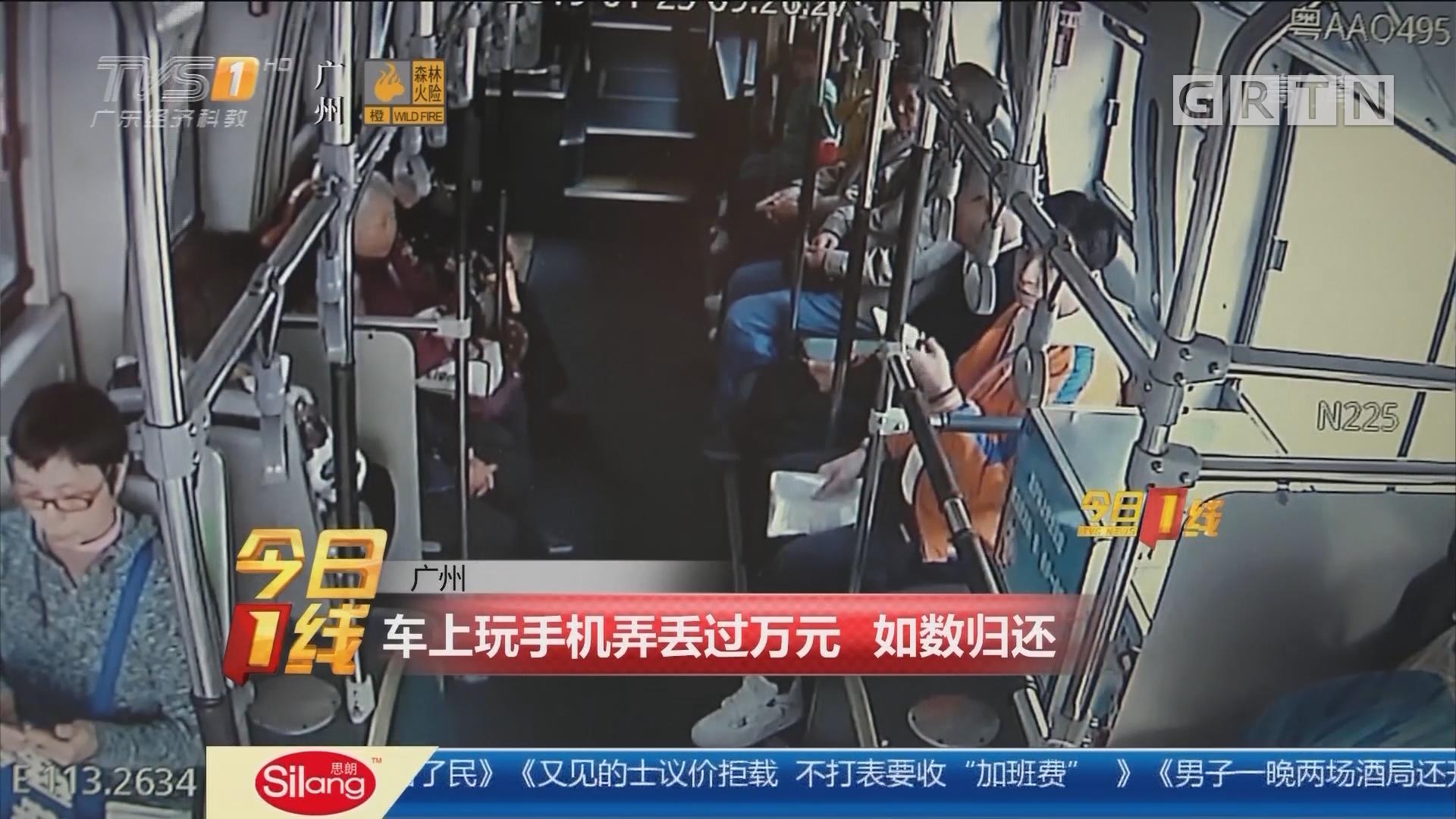 广州:车上玩手机弄丢过万元 如数归还