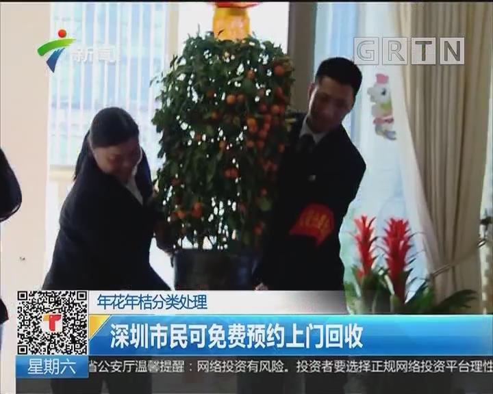 年花年桔分类处理:深圳市民可免费预约上门回收