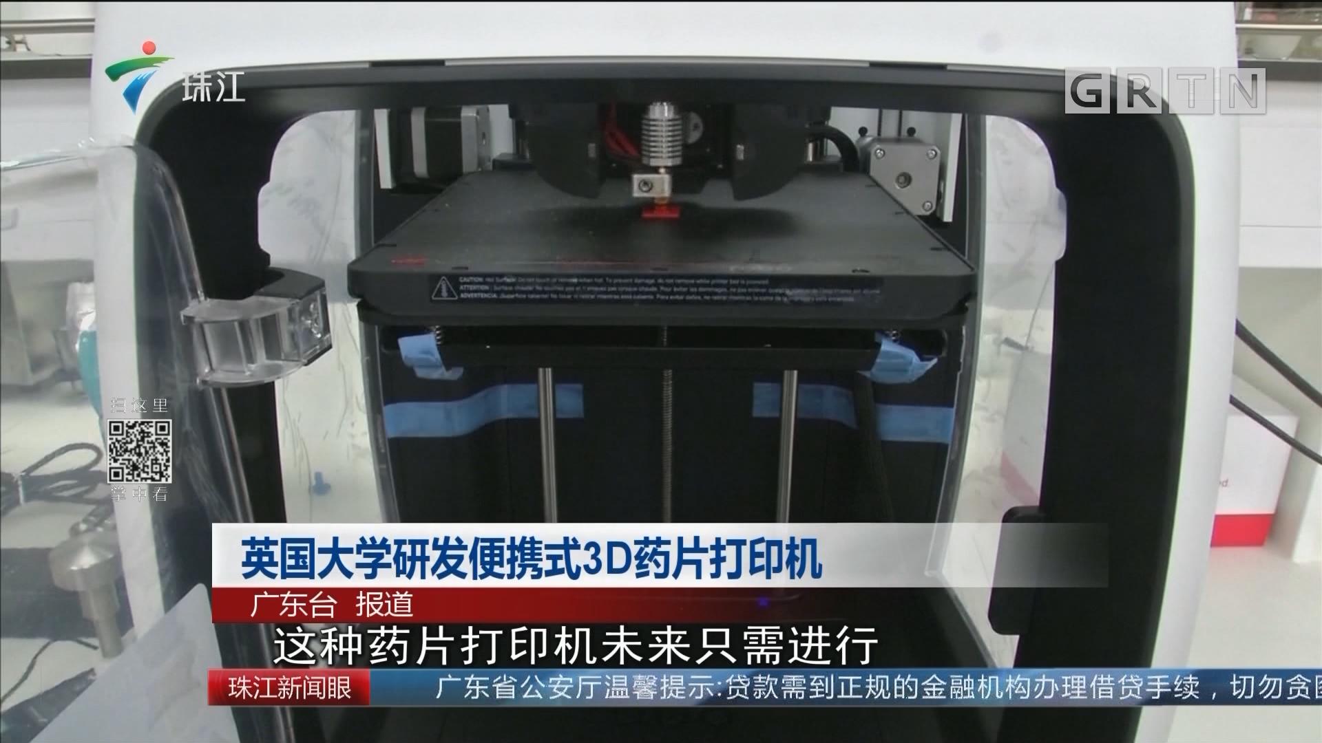 英国大学研发便携式3D药片打印机