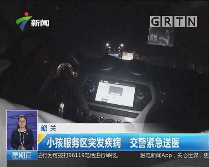 韶关:小孩服务区突发疾病 交警紧急送医