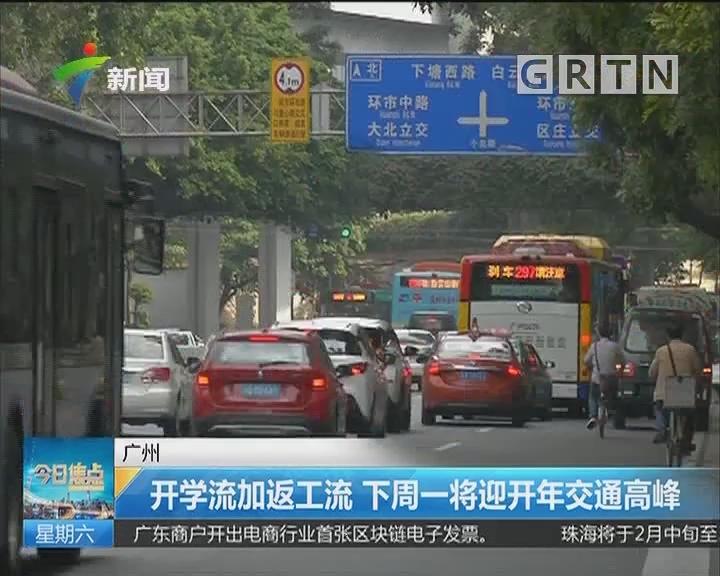 广州:开学流加返工流 下周一将迎开年交通高峰