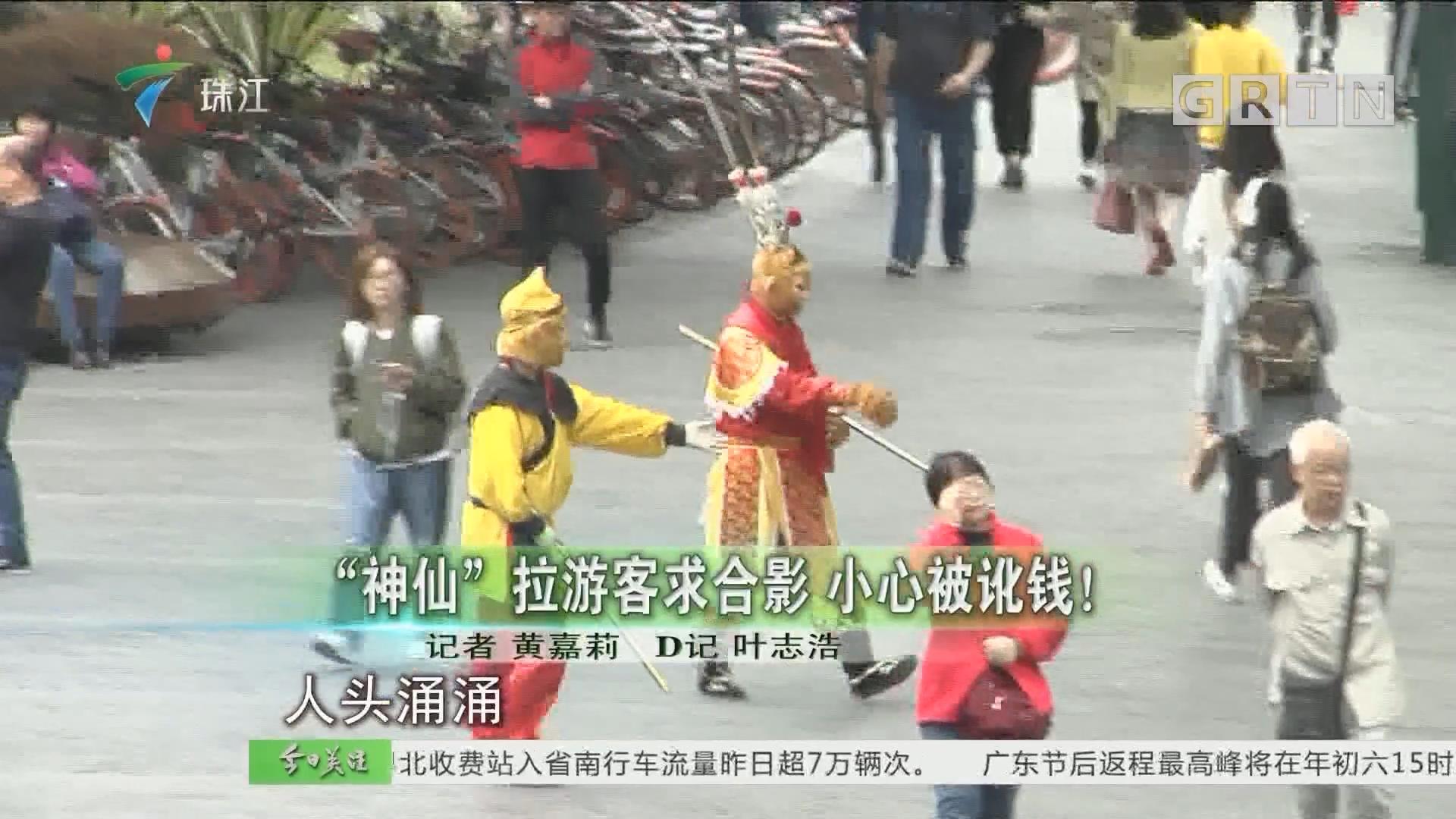 """""""神仙""""拉游客求合影 小心被讹钱!"""