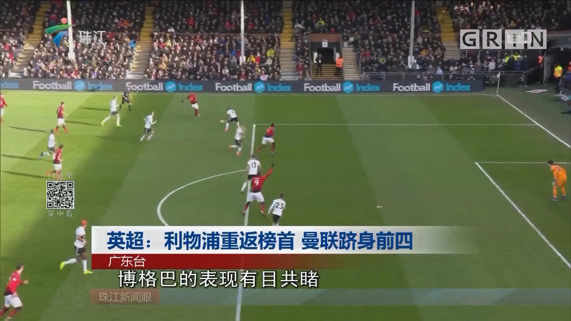 英超:利物浦重返榜首 曼联跻身前四