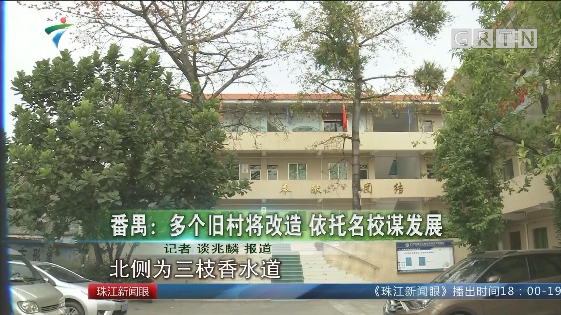 番禺:多个旧村将改造 依托名校谋发展