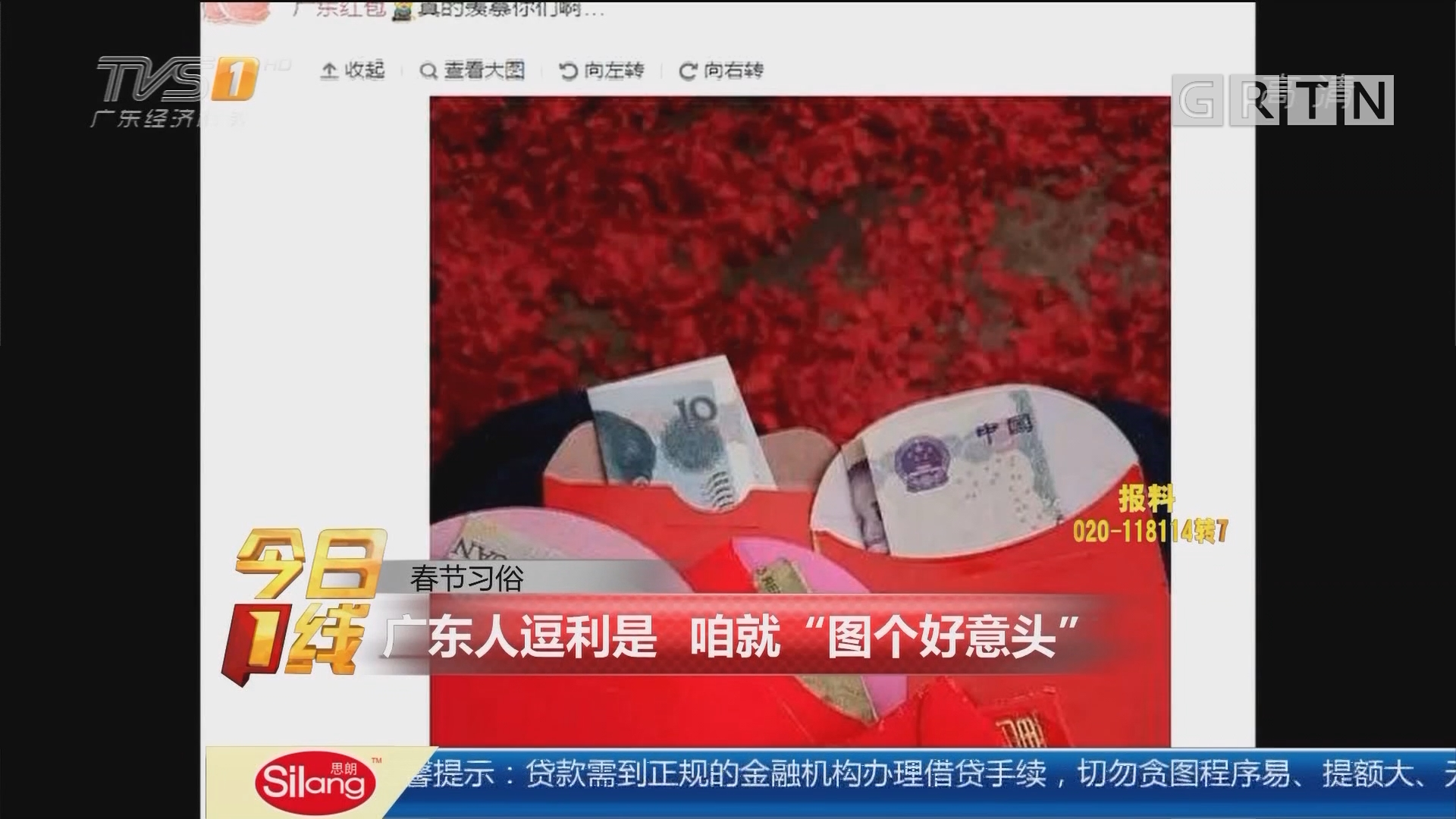 """春节习俗:广东人逗利是 咱就""""图个好意头"""""""