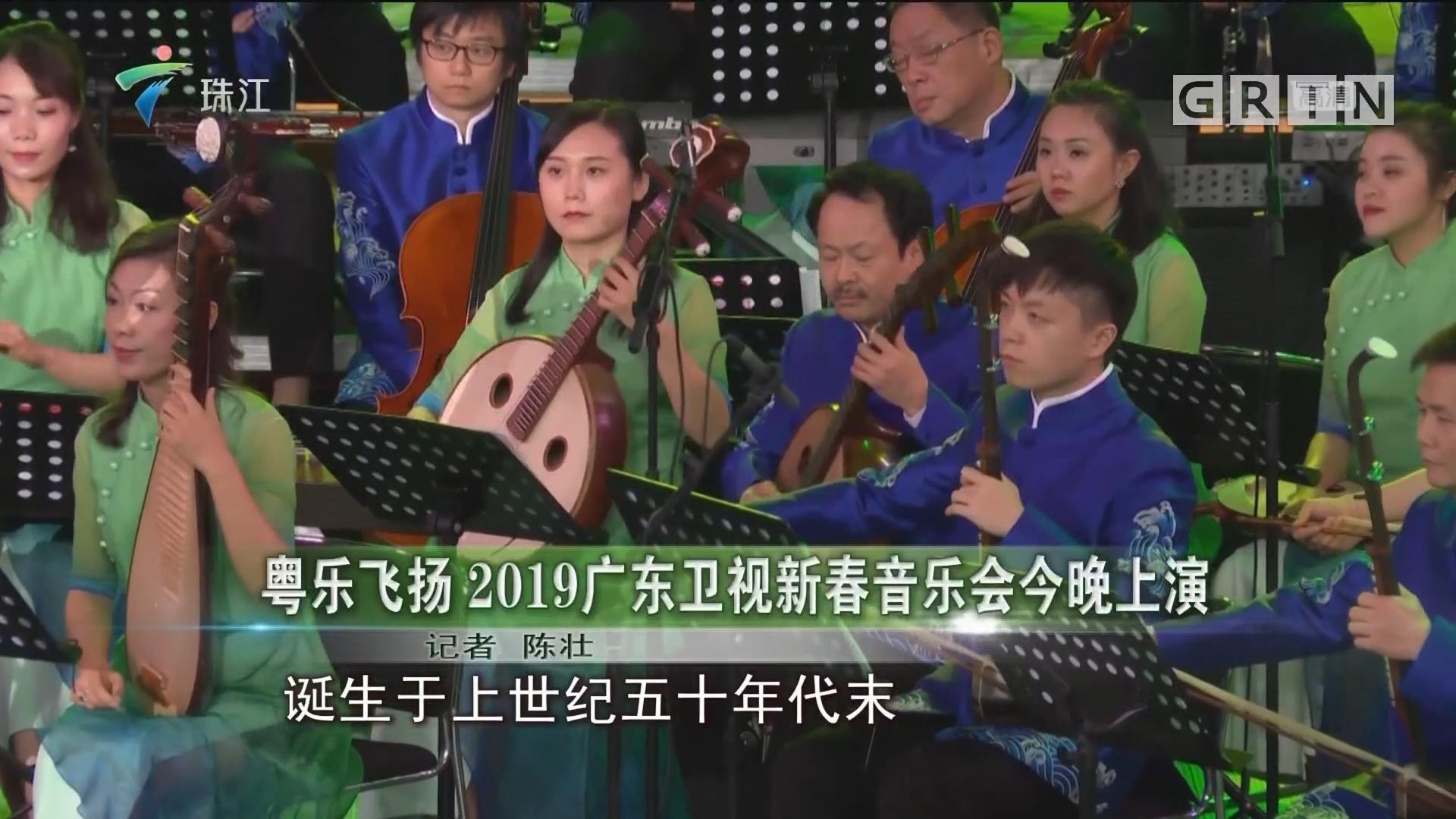 粤乐飞扬 2019广东卫视新春音乐会今晚上演