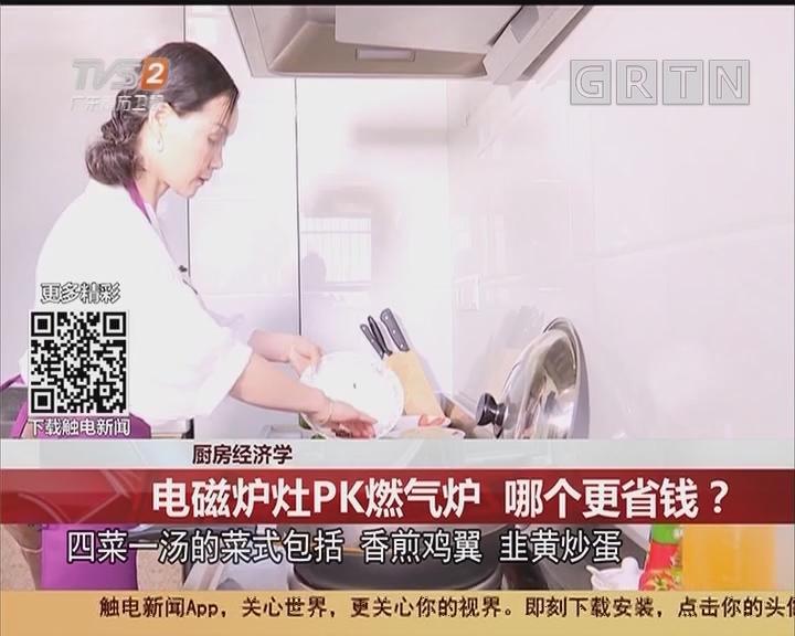 厨房经济学:电磁炉灶PK燃气灶 哪个更省钱?