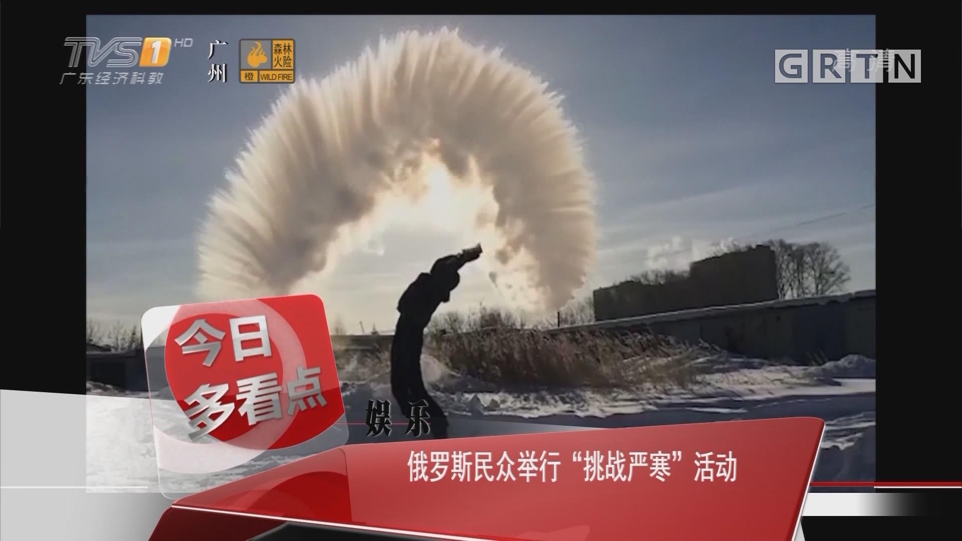 """娱乐:俄罗斯民众举行""""挑战严寒""""活动"""
