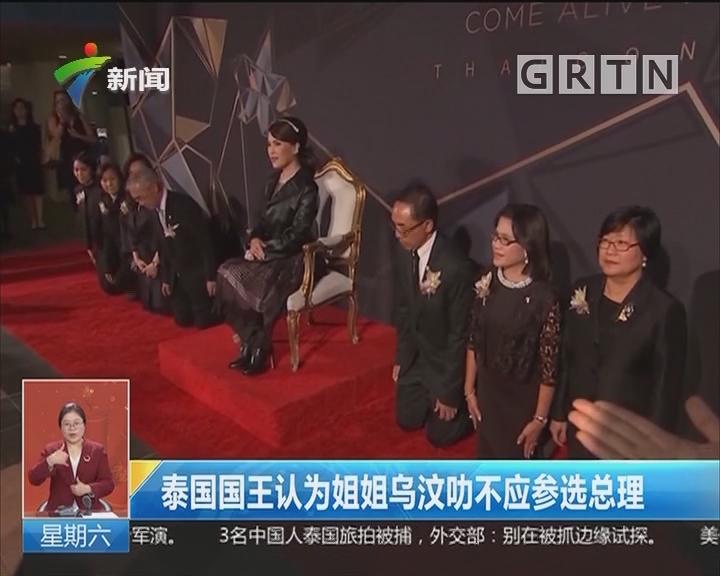 泰国国王认为姐姐乌汶叻不应参选总理
