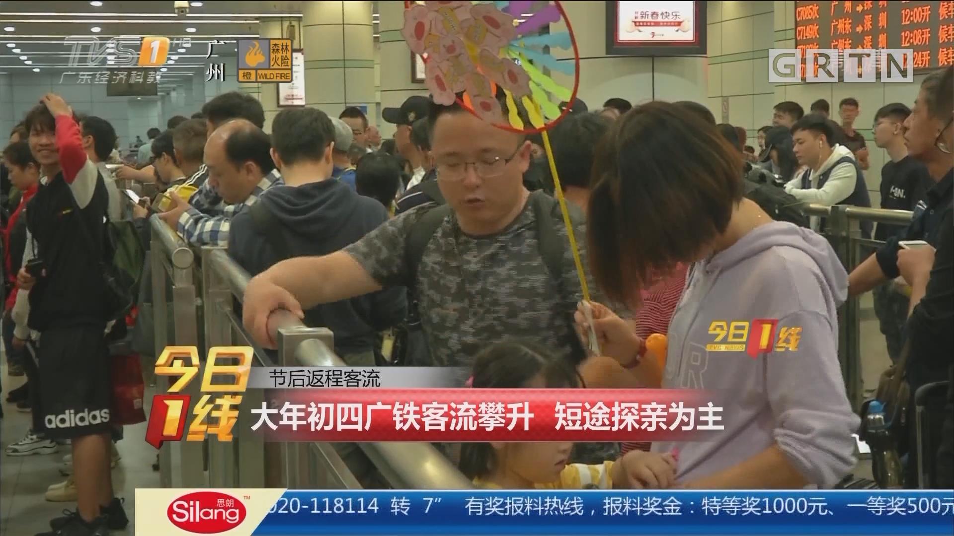 节后返程客流:大年初四广铁客流攀升 短途探亲为主
