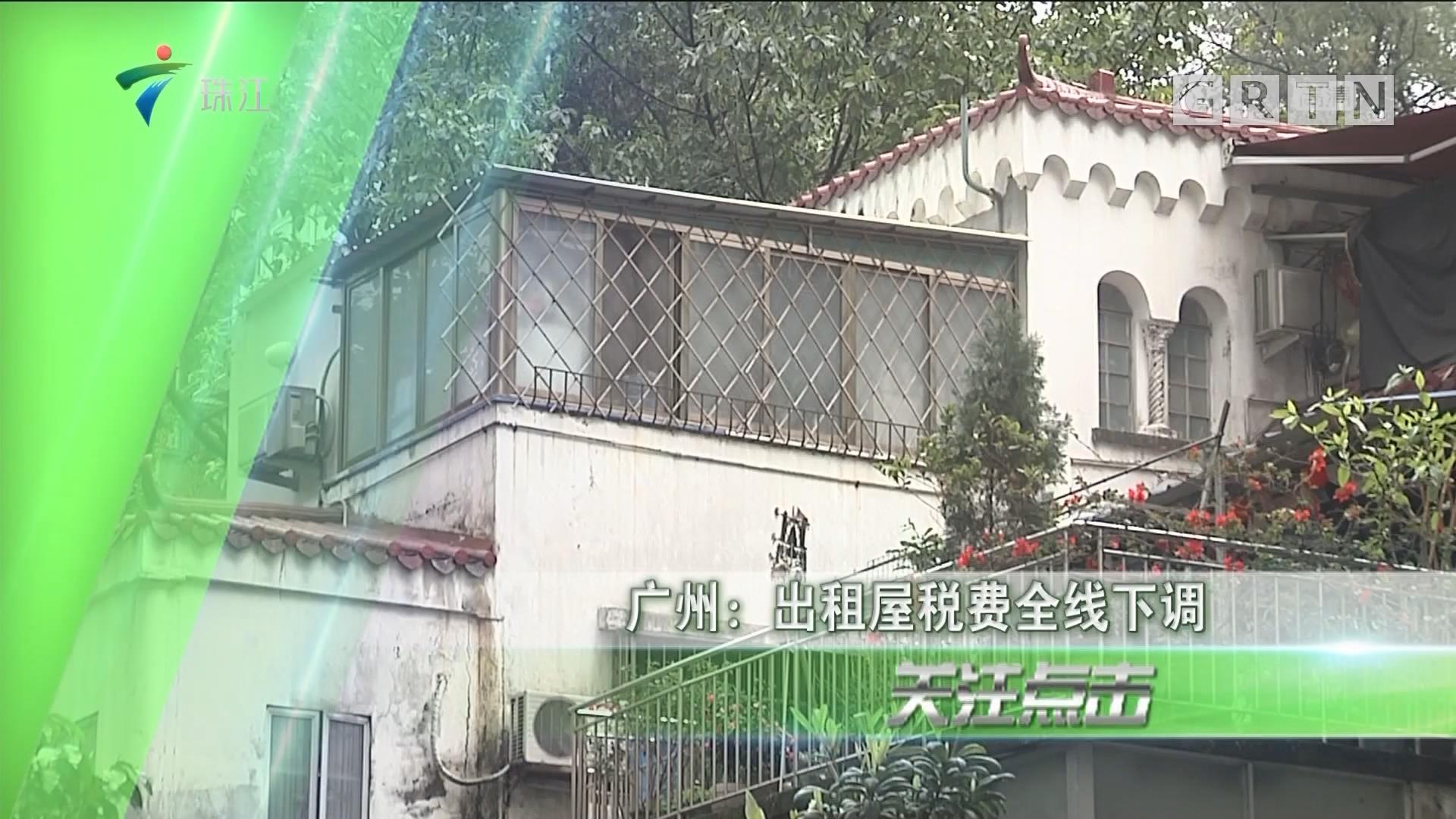 广州:出租屋税费全线下调