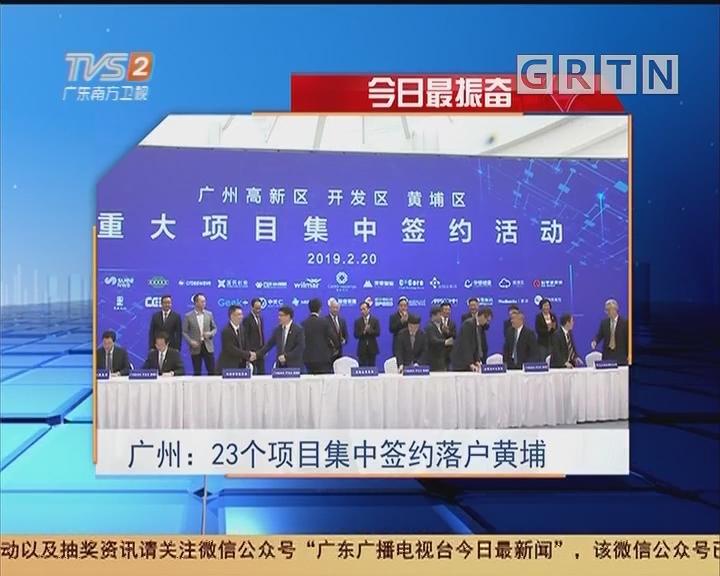 今日最振奋 广州:23个项目集中签约落户黄埔